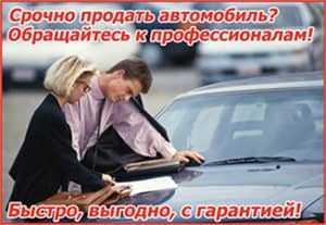 Перекупы авто